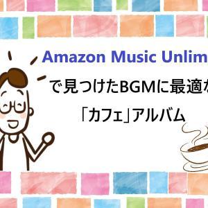 Amazon Music Unlimited で見つけたBGMに最適な「カフェ」アルバム