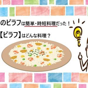 日本のピラフは簡単・時短料理だった!  本当の【ピラフ】はどんな料理?