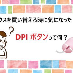 マウスを買い替える時に気になった!DPIボタンって何?