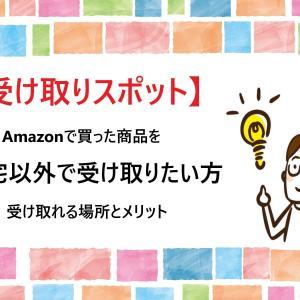 【受け取りスポット】Amazonで買った商品を自宅以外で受け取りたい方 受け取れる場所とメリット