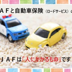 JAFと自動車保険(ロードサービス)の違い JAFは「人にかかるもの」です