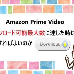Amazon Prime Video ダウンロード可能最大数に達した時はどうすればよいのか