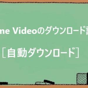 Prime Videoのダウンロード設定 [自動ダウンロード]を オン にするとどうなるのか