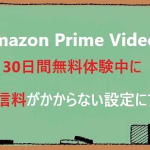 Amazon Prime Video 30日間無料体験中に通信料がかからない設定にする