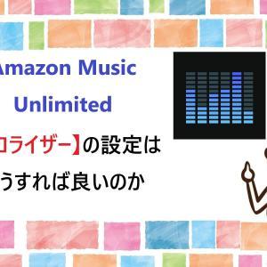Amazon Music Unlimited 【イコライザー】の設定はどうすれば良いのか