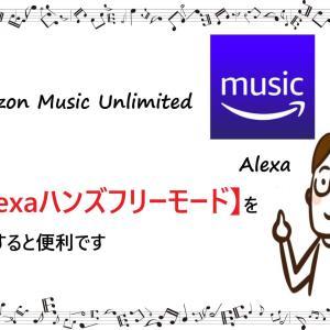 Amazon Music Unlimited 【Alexaハンズフリーモード】を設定すると便利です