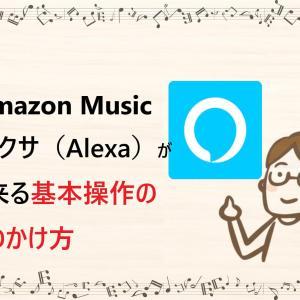 Amazon Music アレクサ(Alexa)が出来る基本操作の声のかけ方