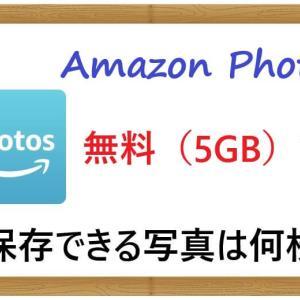 Amazon Photos 無料(5GB)で保存できる写真は何枚?