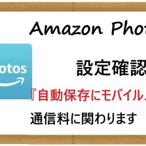 Amazon Photos 設定確認『自動保存にモバイル…』は通信料に関わります