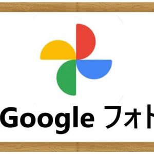 [Googleフォト]保存容量のポリシー変更後にどんな影響が出るのか?メール内容のまとめ