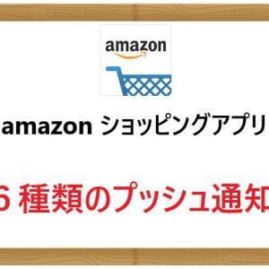Amazonショッピングアプリ 6種類のプッシュ通知の内容とON/OFF設定をご紹介