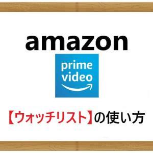 Amazonプライムビデオ 【ウォッチリスト】の使い方を詳しく紹介
