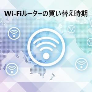 Wi-Fiルーターの買い替え時期(タイミング)3つをご存知ですか?