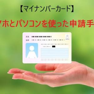 【マイナンバーカード】スマホとパソコンを使った申請手順を画像付きで詳しく説明します