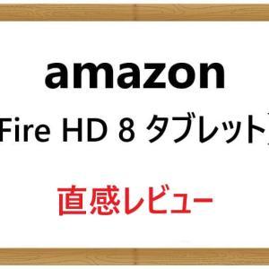 【Fire HD 8 タブレット】が性能UPした! 第8世代と第10世代の違いを直感レビュー
