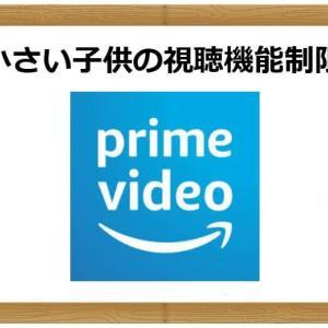 【Prime Video】小さい子供の視聴機能制限 有料作品の購入防止と年齢推奨レーティングの設定