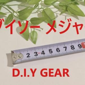 D.I.Yに最適 種類が豊富なダイソー「メジャー」  おすすめメジャー2種類のレビュー