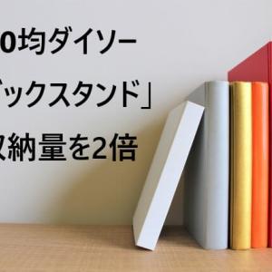 100均ダイソー 「ブックスタンド」カラーボックス/本棚でコミックや文庫本の収納量を2倍にする