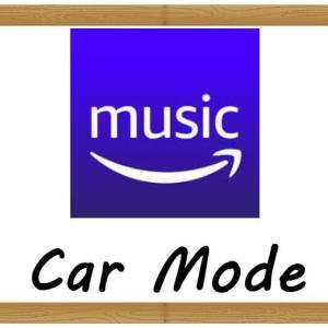 Amazon musicアプリの「カーモード」でスマホにダウンロードした音楽を聴くには?