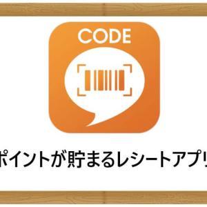 こつこつ派におすすめ!ポイントが貯まるレシートアプリ【CODE コード】を選んだ理由