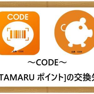 レシートアプリCODE~貯まった「TAMARU ポイント]の交換先を分かりやすく解説します