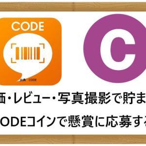 レシートアプリCODE 評価・レビュー・写真撮影で貯まったCODEコインで懸賞に応募する