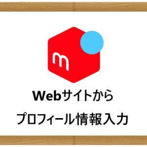 【メルカリ】~プロフィール情報をWebサイトから入力 編集について詳しく説明します
