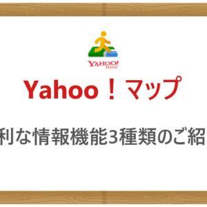 【 Yahoo ! MAP】で分かるのは地図だけじゃない!便利な情報機能3種類のご紹介