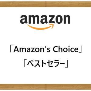 「Amazon's Choice」と「ベストセラー」は商品選びの参考になるのだろうか?
