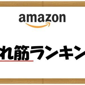 Amazon FMトランスミッター(商品)選びに迷ったら「売れ筋ランキング」を検索!