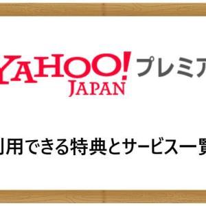 【Yahoo!プレミアム】 会員が利用できる特典とサービス一覧 入会するメリットは?