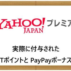 【Yahooプレミアム会員】Yahooショッピングで実際に付与されたTポイントと PayPayボーナス