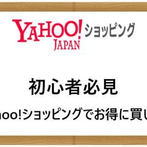 初心者必見 Yahoo!ショッピングでお得に買い物 PayPayモール/ロハコ共通で準備するものとは