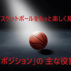 バスケットボールをもっと楽しく見る為に各「ポジション」の 主な役割について詳しく説明します
