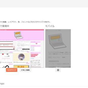 GoogleBlogerテンプレートバックアップ方法