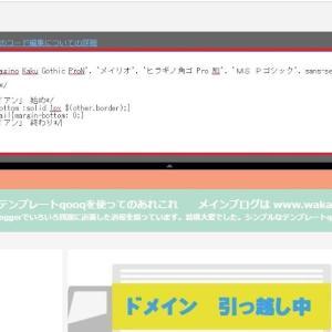 対処方法:bloggerのQooqで消えたCSSのカスタマイズ設定