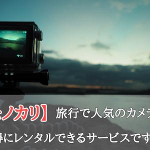 【モノカリ】旅行で人気のカメラが、お得にレンタルできるサービスがあります
