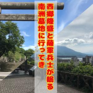 西郷隆盛と薩軍兵士が眠る南洲墓地と南洲神社に行ってきた!桜島の眺めも最高