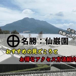 【鹿児島観光】仙厳園の見どころや周辺のおすすめスポット紹介(お得にバスで行ける)