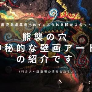 霧島市にある【熊襲の穴】の洞窟の壁画アートを紹介(行き方や駐車場も)