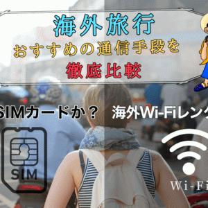 海外旅行はWiFiレンタルか現地SIMカードかどっちがおすすめか徹底比較
