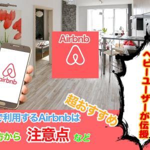 日本のAirbnbは超おすすめ!使い方から注意点などヘビーユーザーが伝授