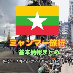 ミャンマー旅行の準備や注意点、移動手段など旅行に必要な基本情報まとめ