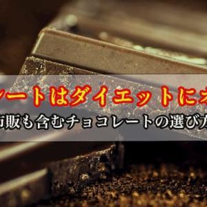 チョコレートはダイエットにオススメ|効果や市販も含むチョコレートの選び方を紹介