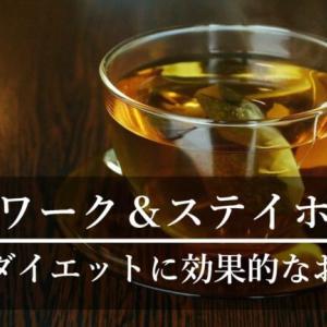 テレワーク&ステイホーム中のダイエットに効果的なお茶5選