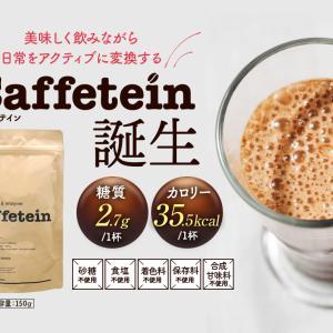 【カフェテイン】コーヒーとプロテインが一緒になったダイエットサポートコーヒー(原材料・成分、効果、飲むタイミング、飲み方、価格、購入方法)すべて書きました。