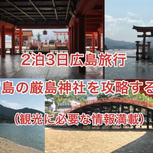 2泊3日広島旅行【中編】宮島の厳島神社を攻略する旅(観光に必要な情報満載)