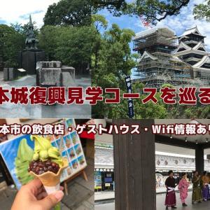 熊本城の復興見学コースを巡る旅(熊本市の飲食店・ゲストハウス・WIFI情報あり)