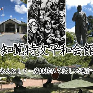 鹿児島県にある知覧特攻平和会館に訪れた【日本人として一度は訪れてほしい場所です】