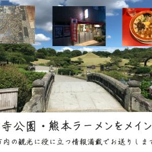 熊本にある水前寺公園に行ってきた【その他に美味しい熊本ラーメン店や美肌効果抜群の銭湯紹介】